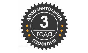 Расширенная гарантия 3 года